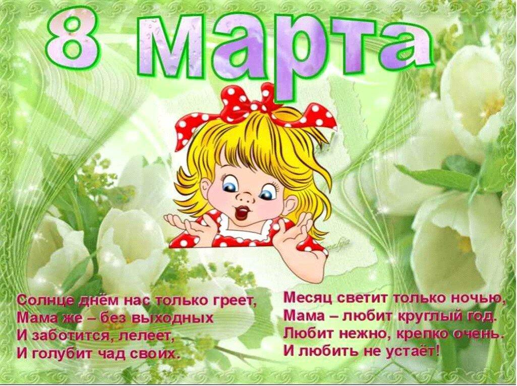 8 марта картинки и стихи для детей, день рождения подруге