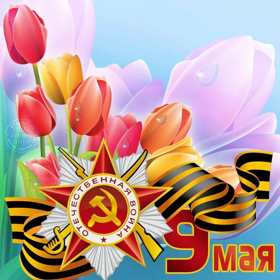 Поздравление на открытке к 9 мая, картинки