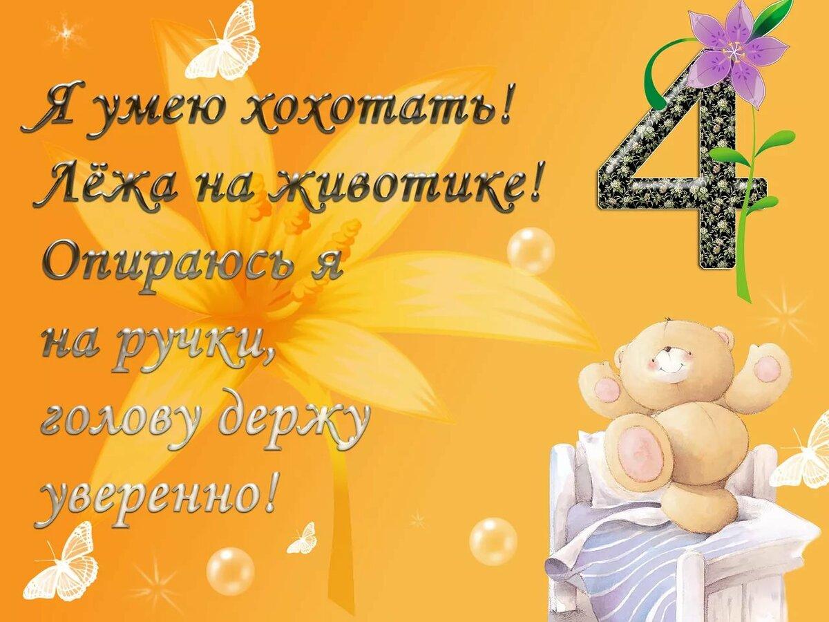 Детские, открытка с 4 месяцами
