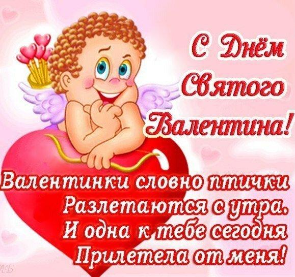 Короткие поздравления 14 февраля маме