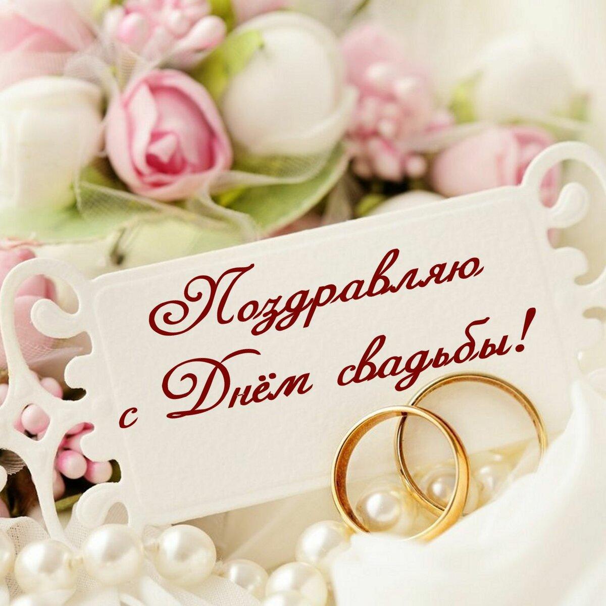 предлагали под поздравления с свадьбой внутренней стороне