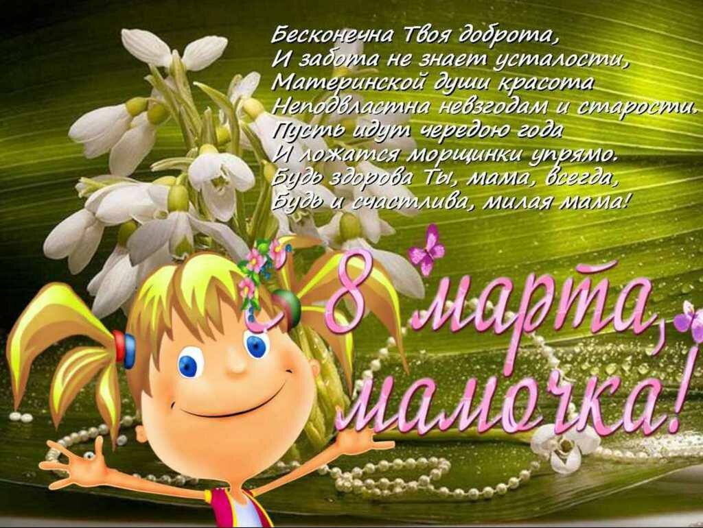 Днем рождения, поздравление от ребенка маме на 8 марта картинки