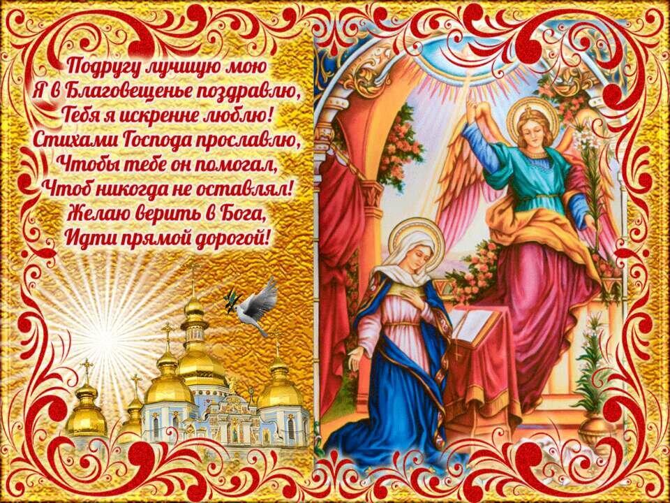Картинки поздравления с благовещением 7 апреля, дню святого валентина