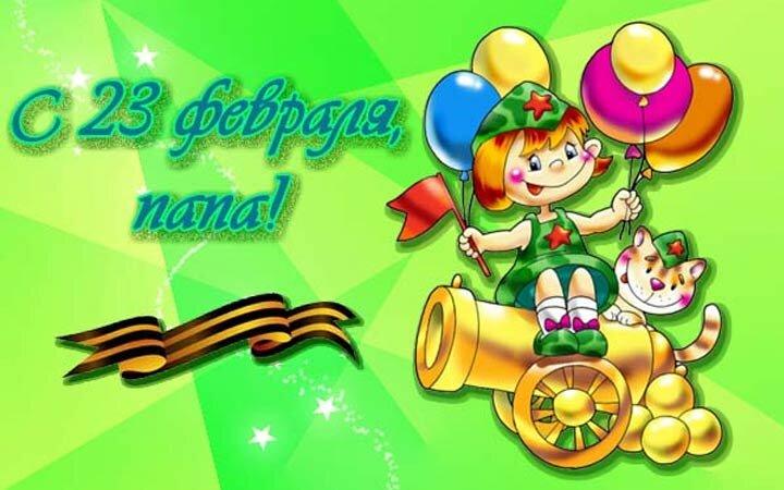 Детские поздравления с 23 февраля детский сад