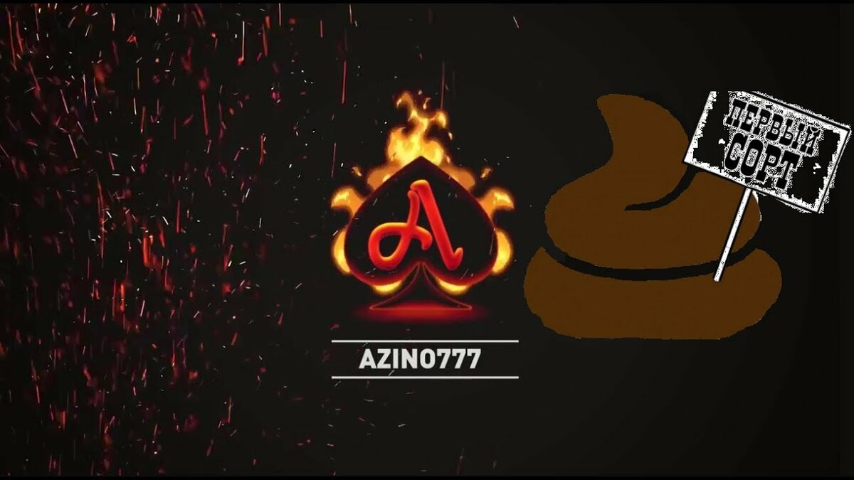 официальный сайт азино 777 работает