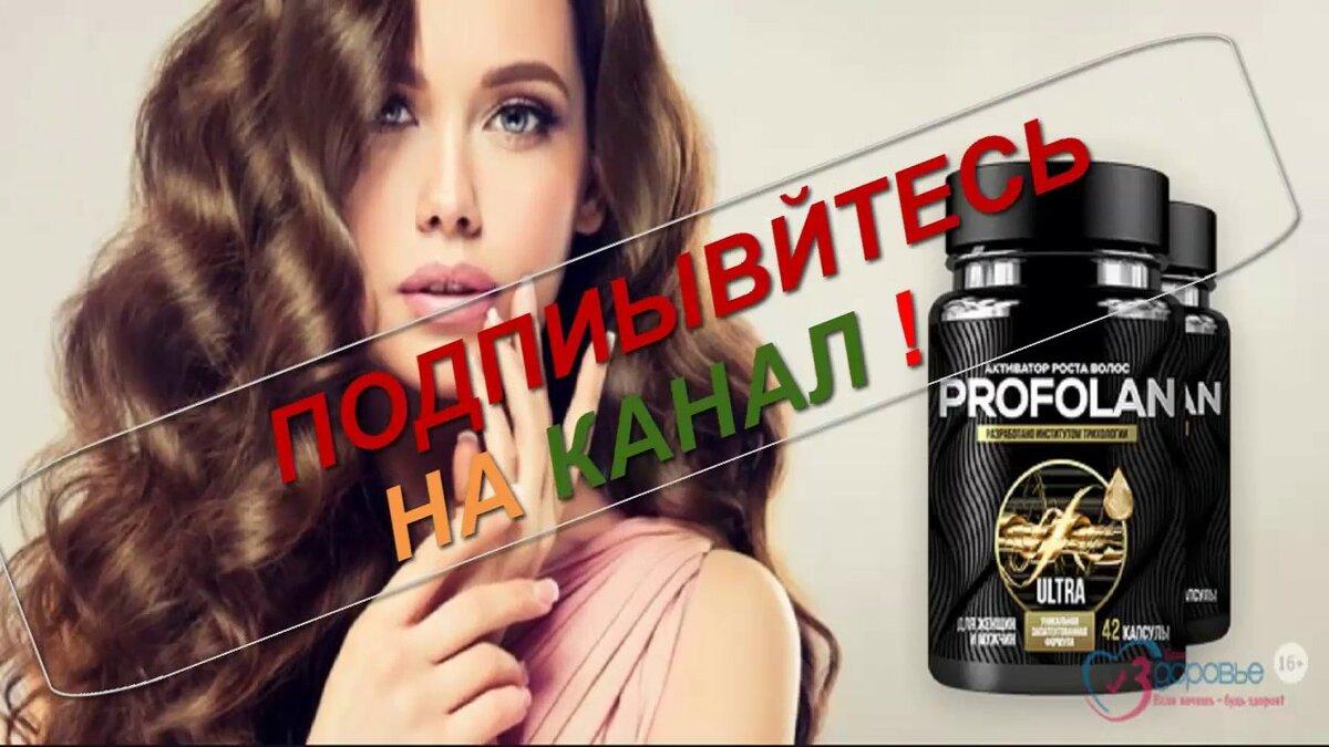 Капсулы для восстановления волос PROFOLAN в Брянске