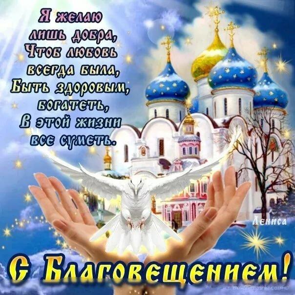 Картинки поздравления с благовещением на украинском языке, масленицей поздравления открытка