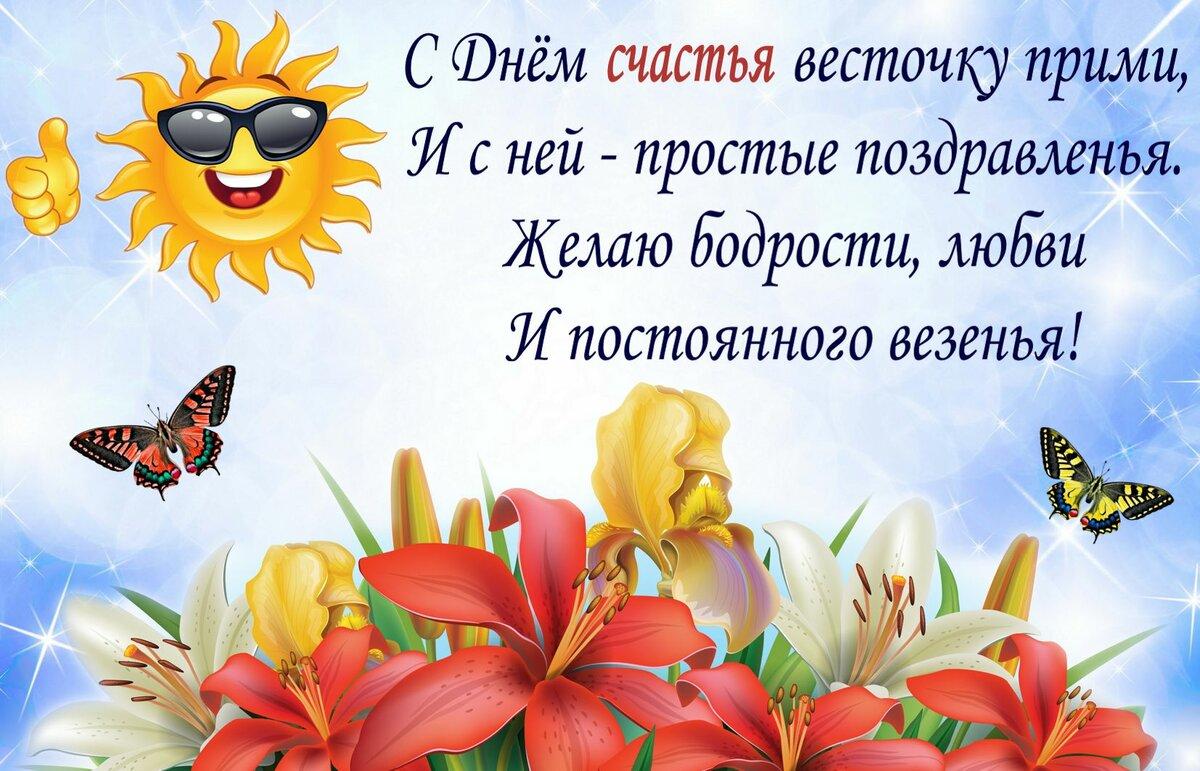 Гифки, прикольная открытка с днем счастья