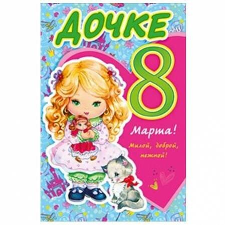 Февраля пожеланиями, открытки на 8 лет доченьке