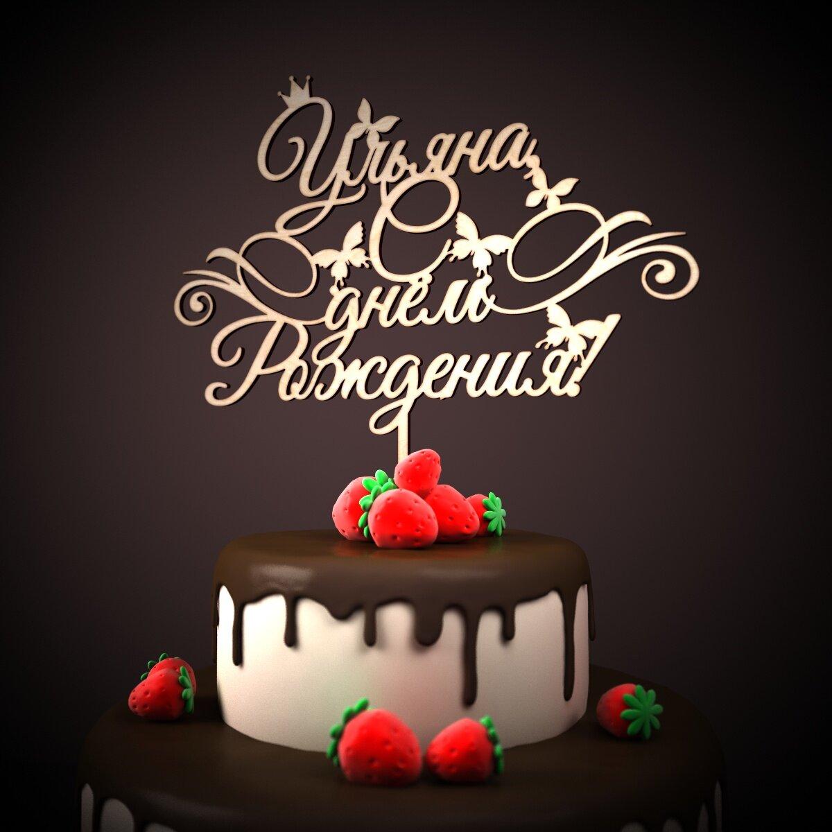 с днем рождения ульяна картинки красивые с пожеланиями диафрагма равно