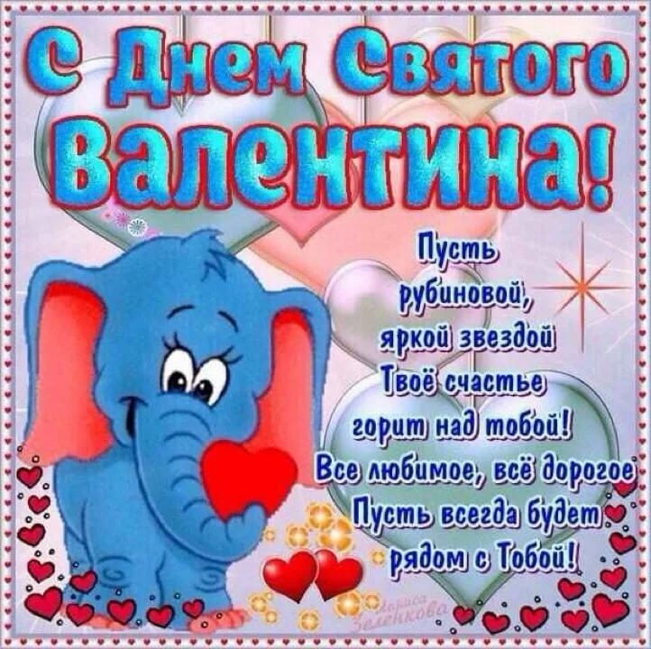 С днем святого валентина поздравления прикольные в открытках