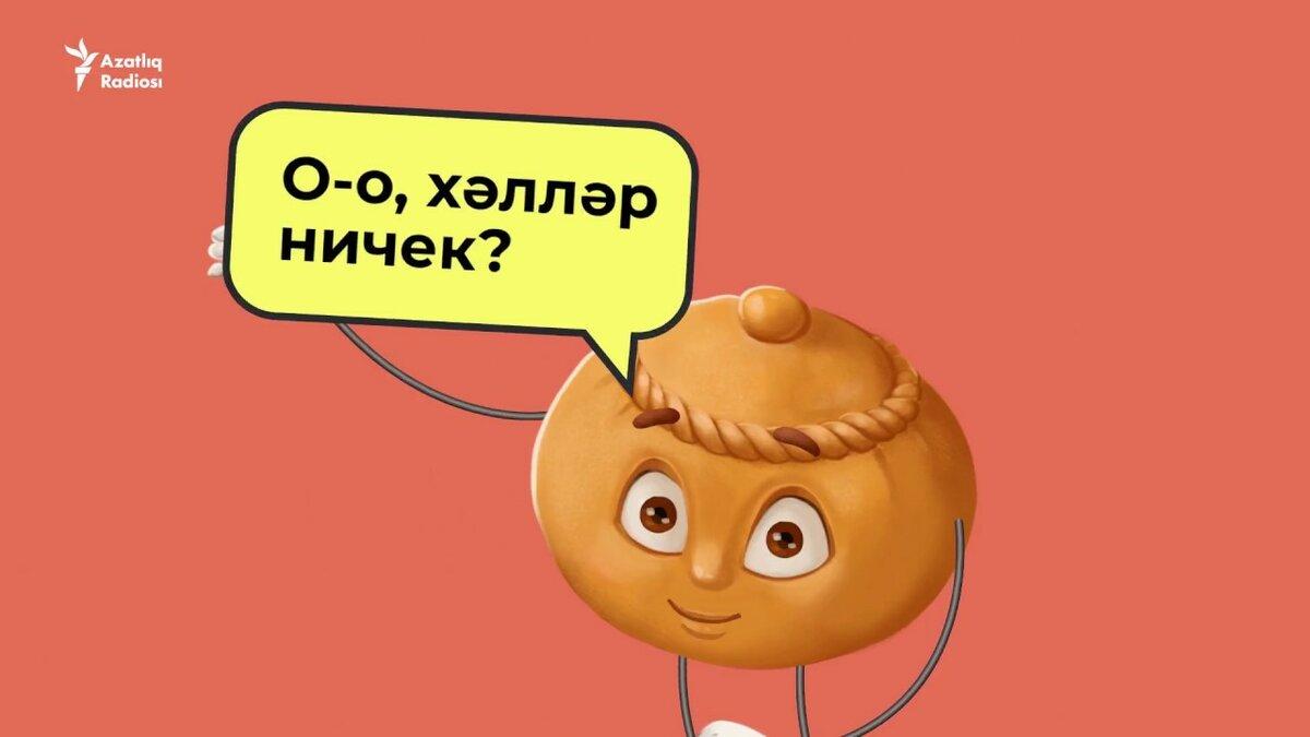 Татарские открытки прикольные