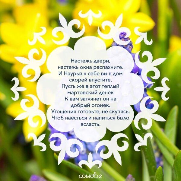 День рождения, стихи в открытке на казахском языке