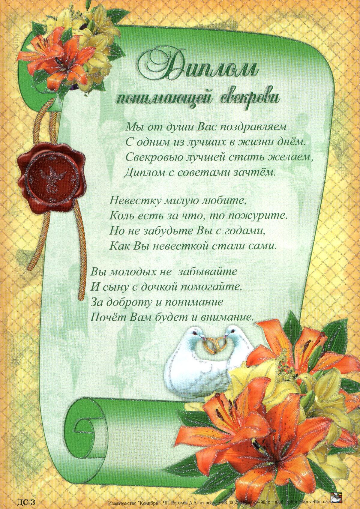 Поздравления свекрови для снохи на свадьбе