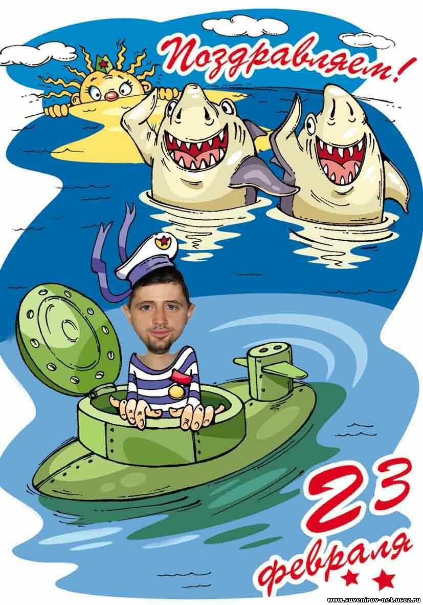 Сделать, морская открытки к 23 февраля