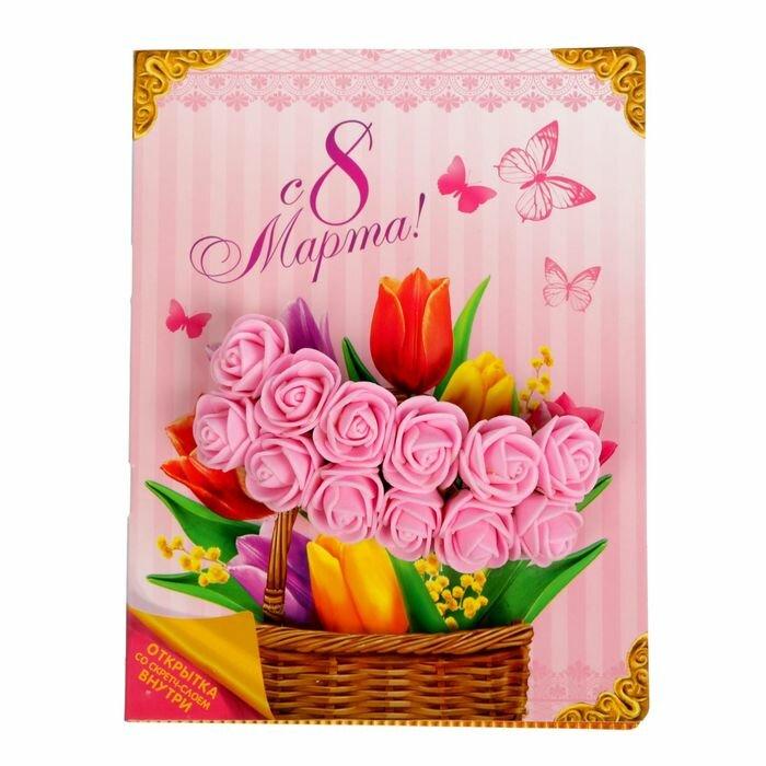 Для открытки, дочку с 8 мартом открытки