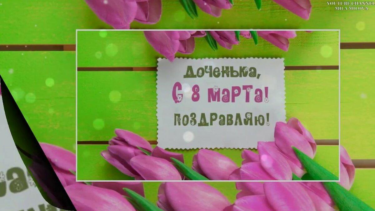 Поздравление с 8 марта дочке от папы открытки, рисунки