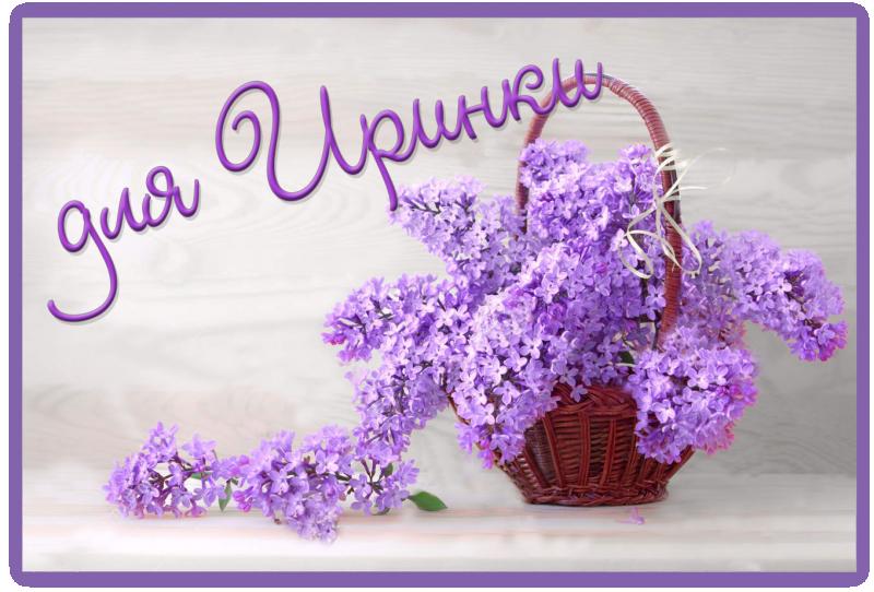 Открытка с поздравлением с днем рождения ирина, открытки елки