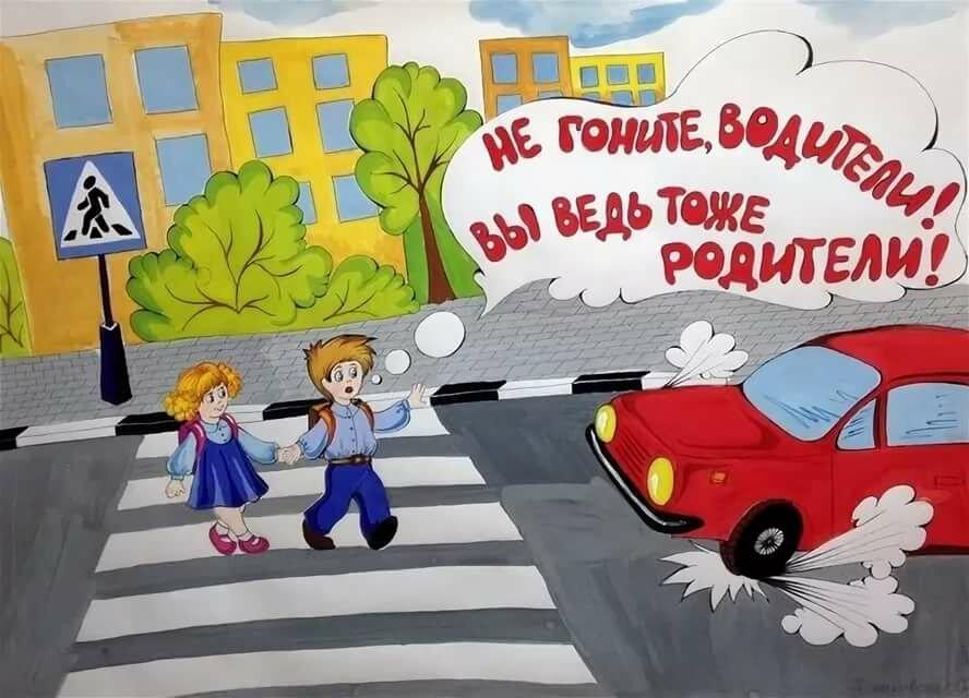 Картинки будь осторожен пешеход