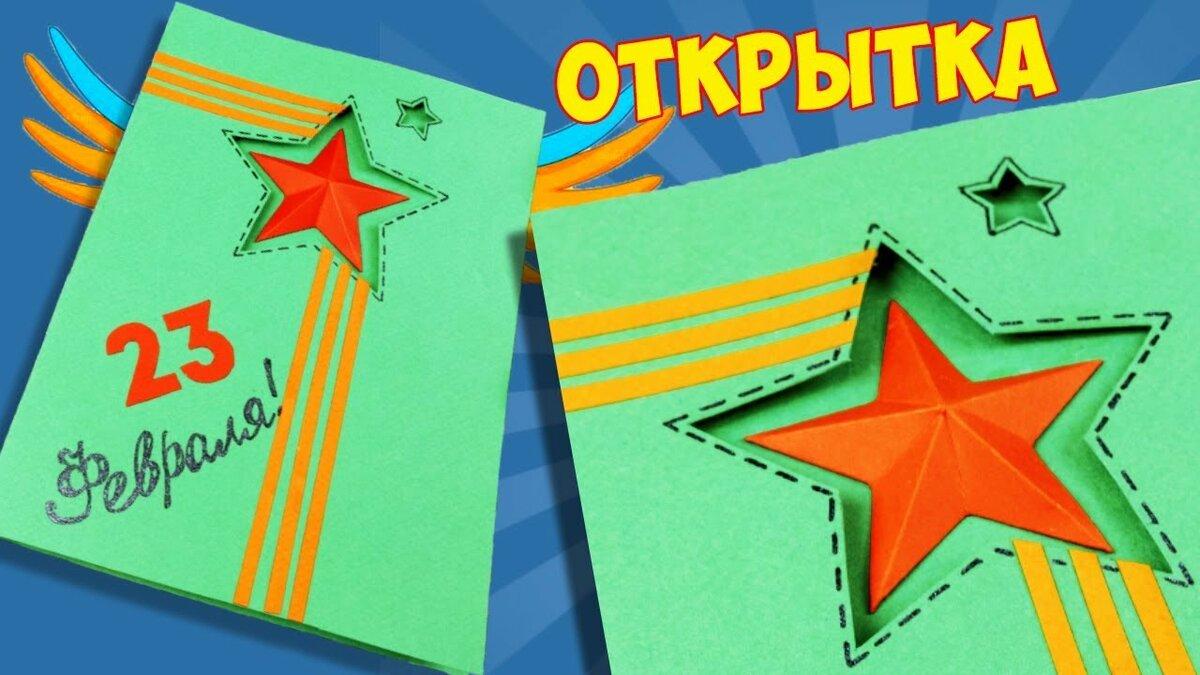 показывали, открытки на 23 февраля своими руками открытки из бумаги создадут