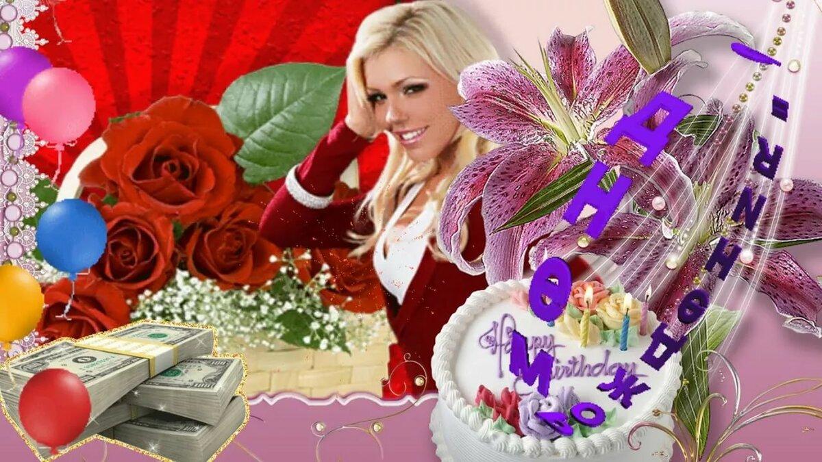 Ютуб поздравление с днем рождения женщине музыкальное от друзей