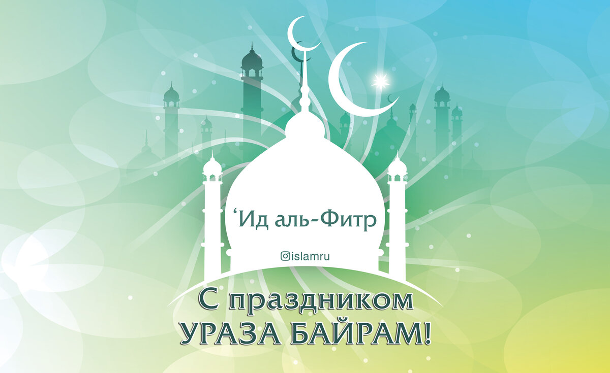 Открытка рамазан бэйрэме белэн, твиттер музыку для