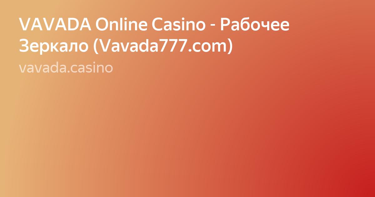 официальный сайт vavada зеркало