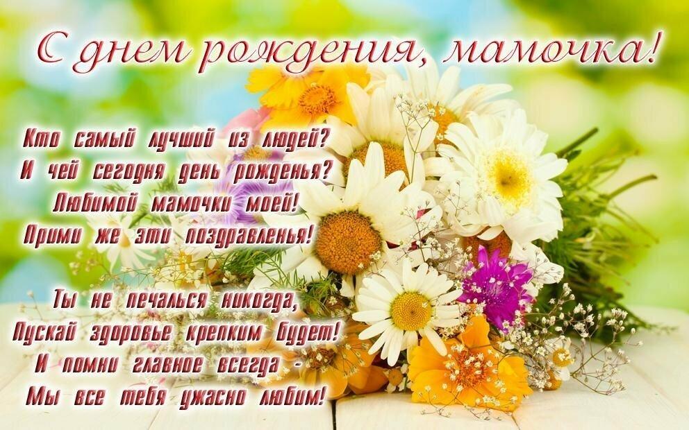 Поздравить с днем рождения маме открытки, наступающим сентября