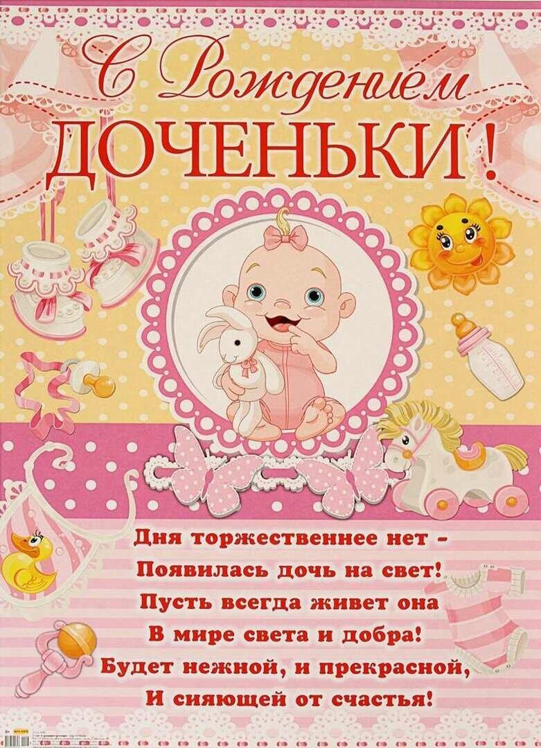 Поздравления с рождением дочки в прозе коллеге