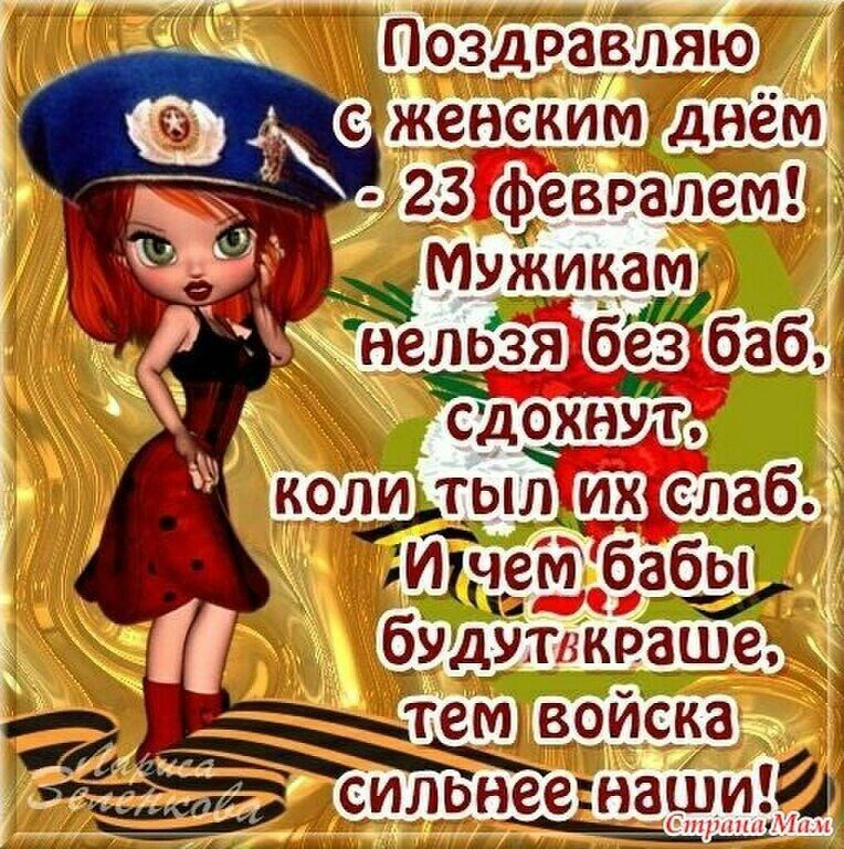 Смс поздравления к 23 февраля прикольны