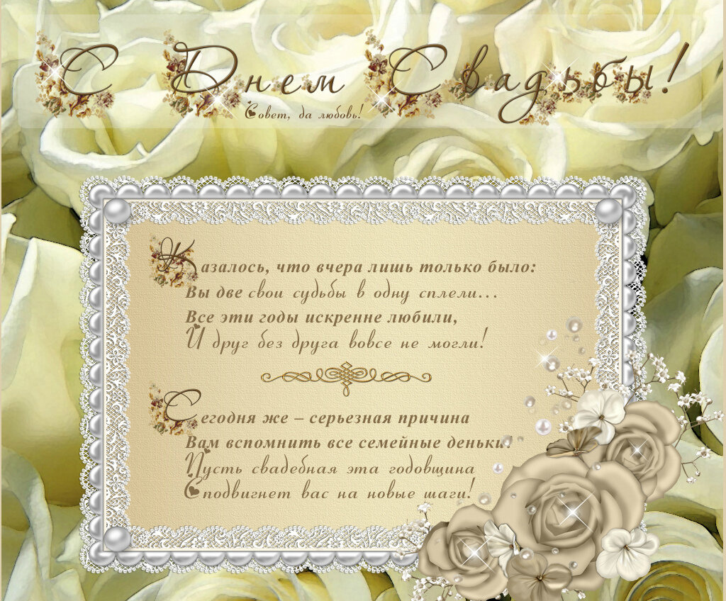 Годовщина свадьбы 52 года поздравления