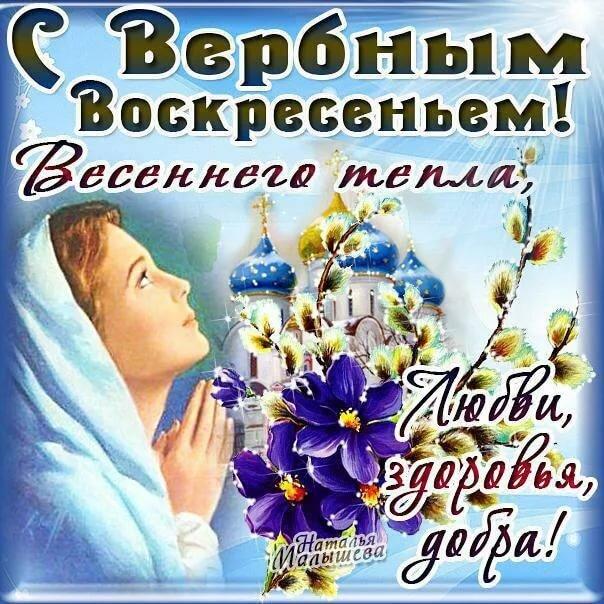 Вербное воскресенье открытки поздравить