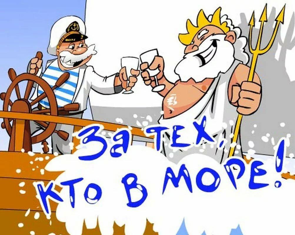 Именем, прикольные картинки с днем рождения для моряка