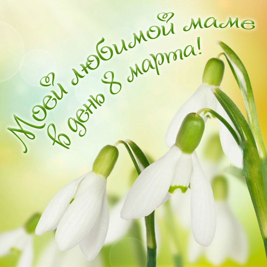 Поздравления 8 марта картинки маме