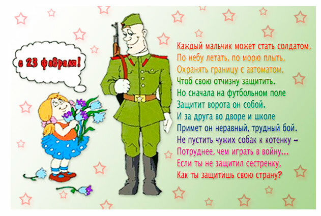 Марта картинки, открытка солдата стих