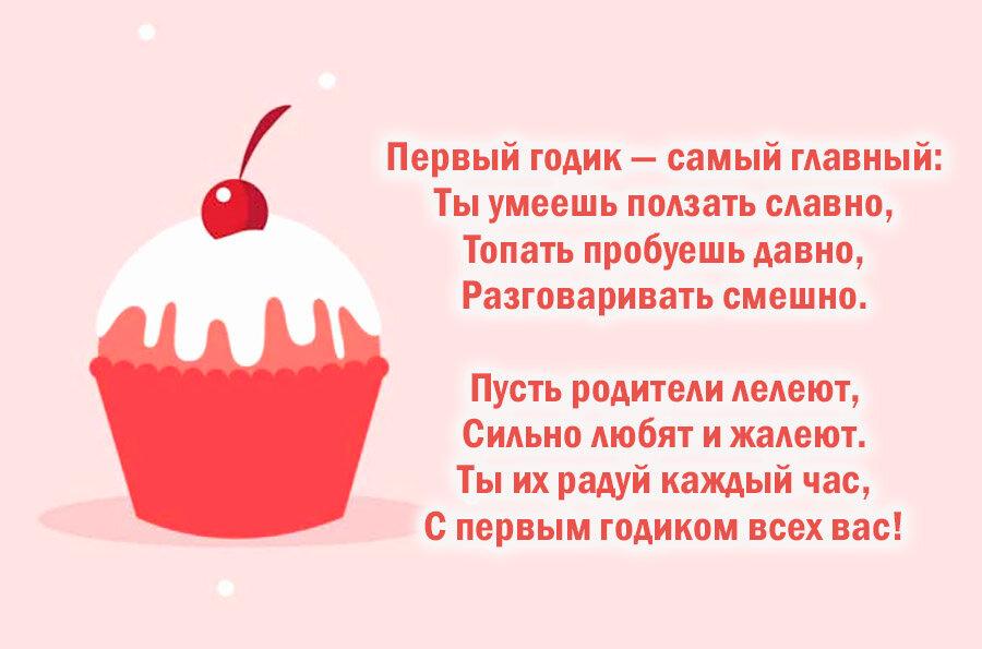 Поздравление с днем рождения на 1 год девочке родителям