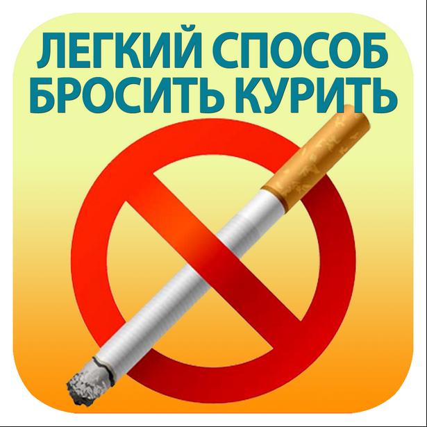 Хорошего, как бросить курить картинки с надписями