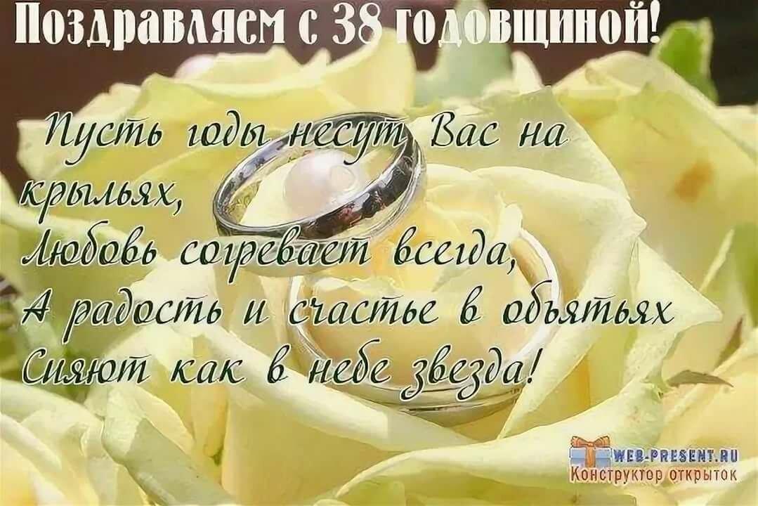 Поздравление с годовщиной свадьбы папе