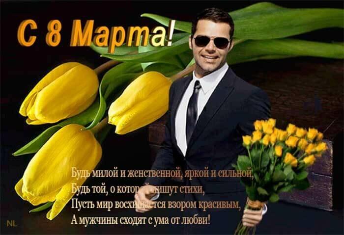 поздравления с 8 марта для мужчин картинки