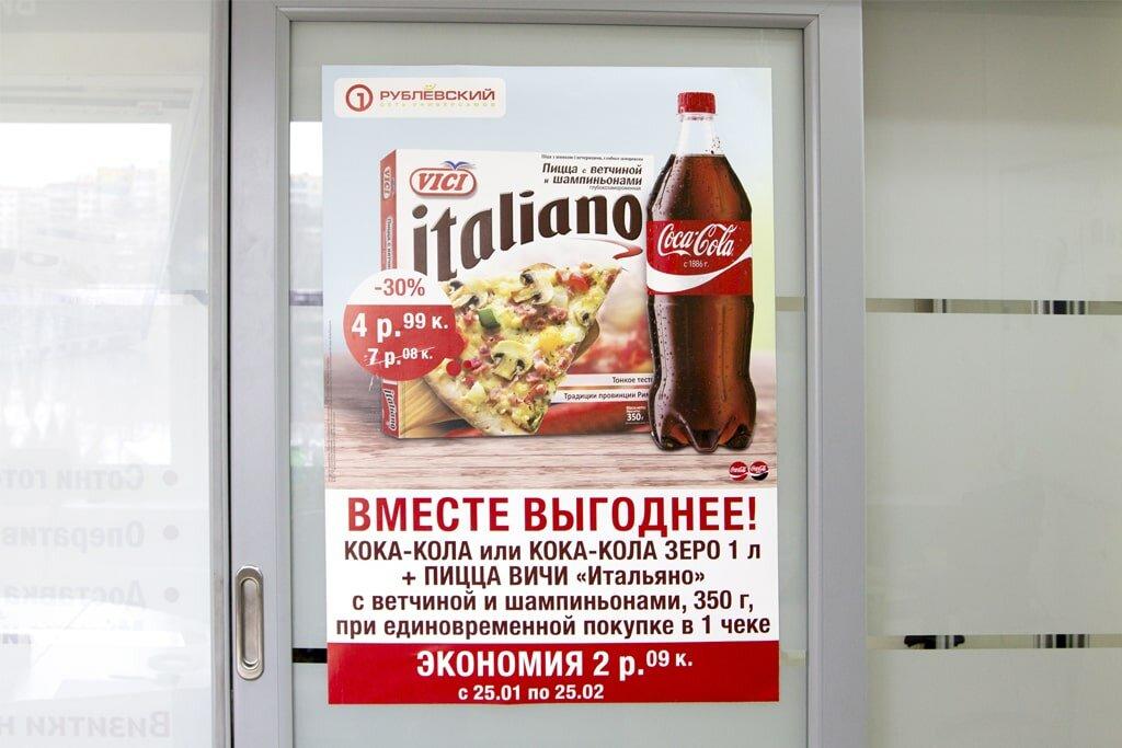 Минск постер печать