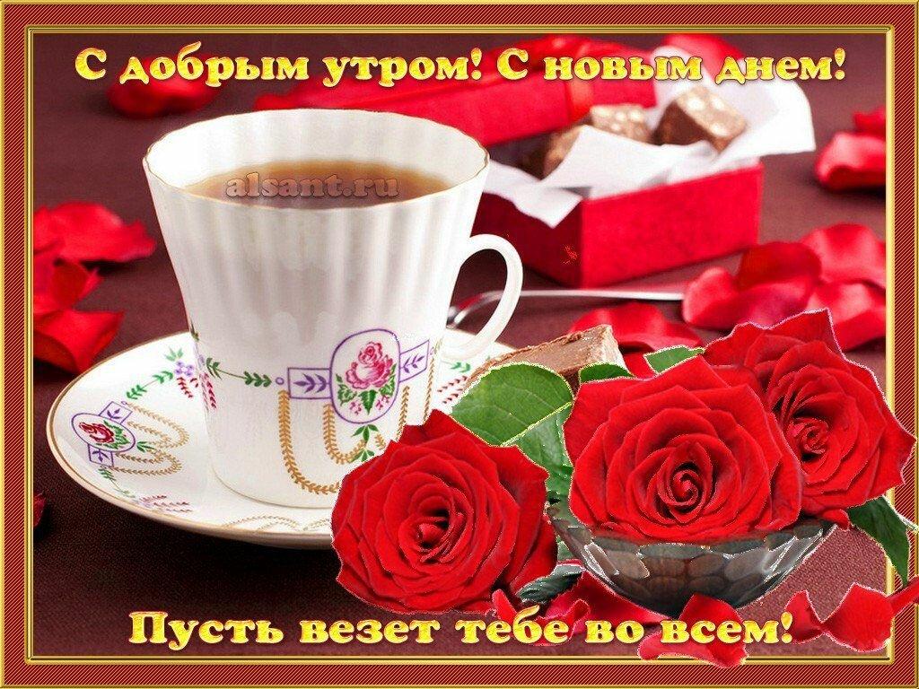 Пожелать доброго утра девушке картинки