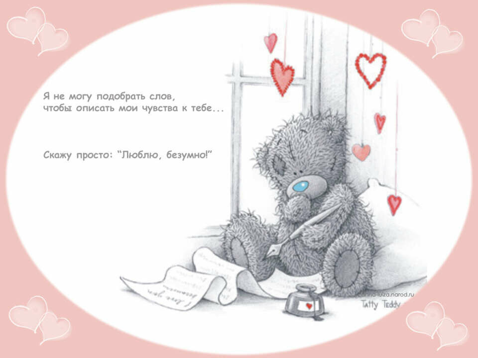 Марта картинки, самые красивые открытки со словами для любимого