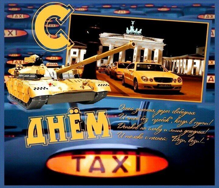 Картинки поздравления с днем таксиста олегу