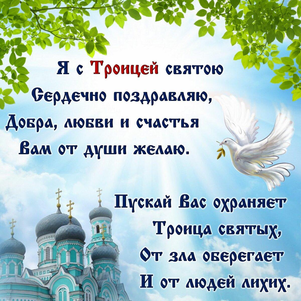 День святой троицы поздравление открытки