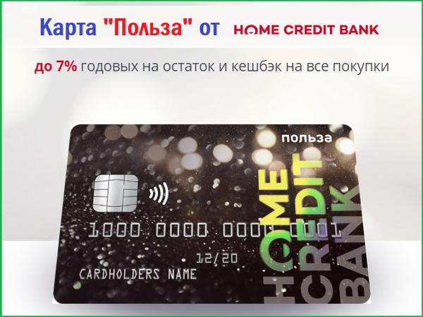 как взять кредит в польше без карты побыту