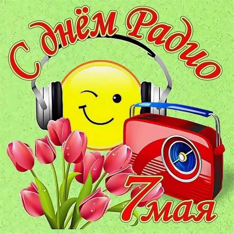 Надпись, день радио поздравления открытка