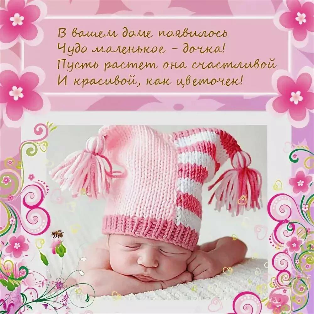 Поздравление на 1 месяц родителям девочки