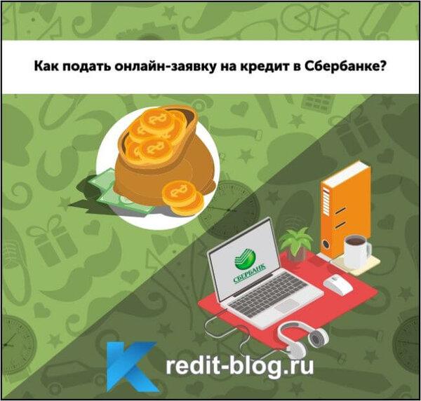 Кредит через мобильный сбербанк онлайн