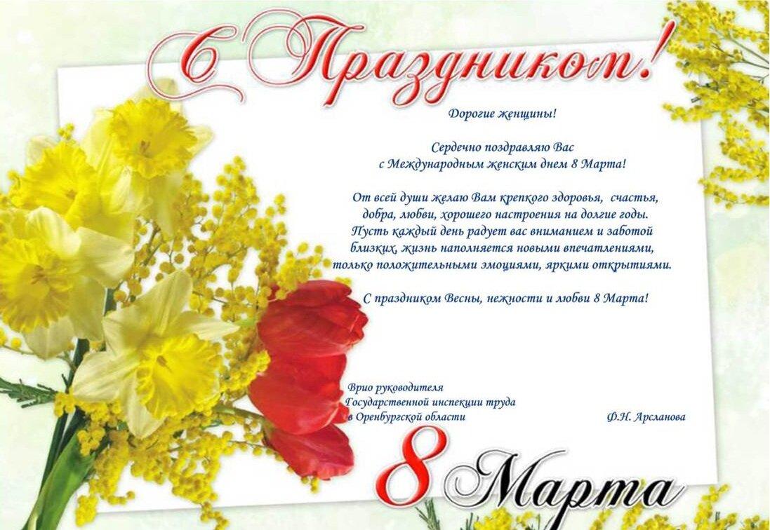 поздравление главы района с 8 марта в газету разделе