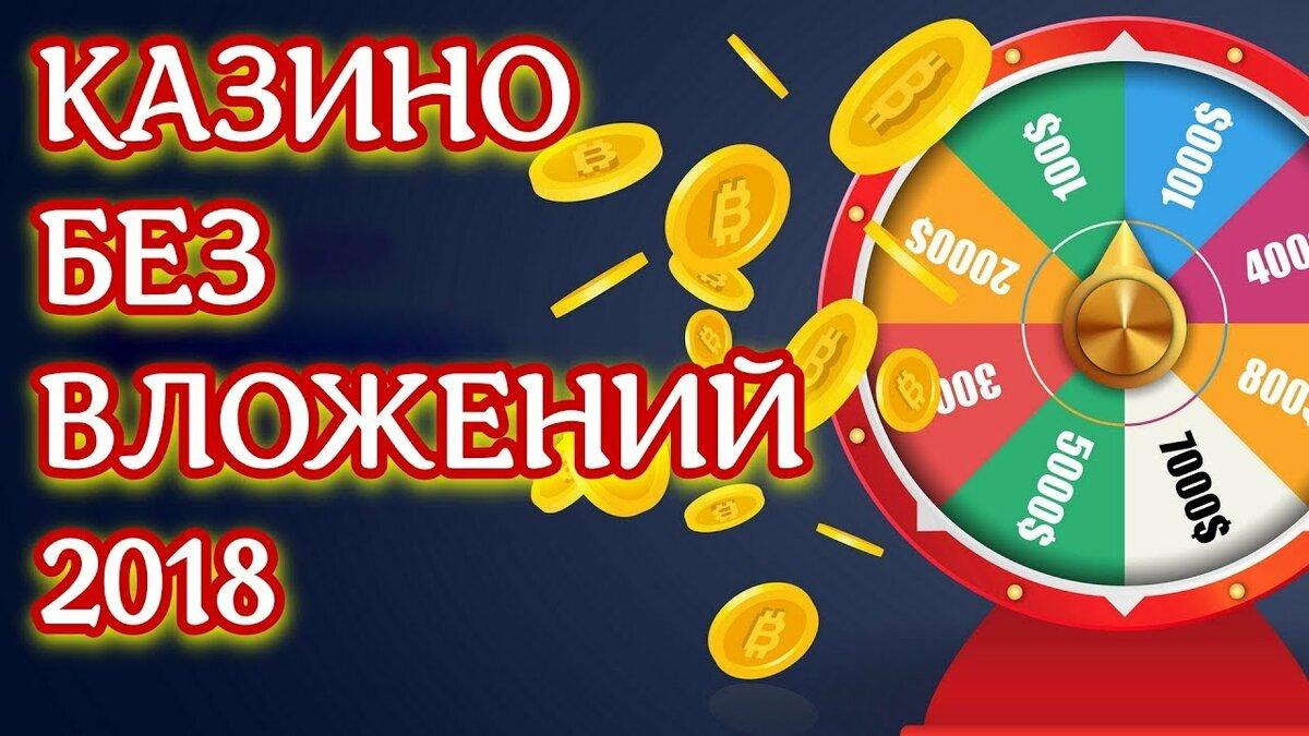Виды бонусов в российских онлайн казино